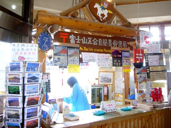 富士五合目郵便局