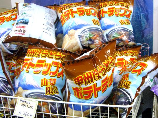 富士登山のおみやげ